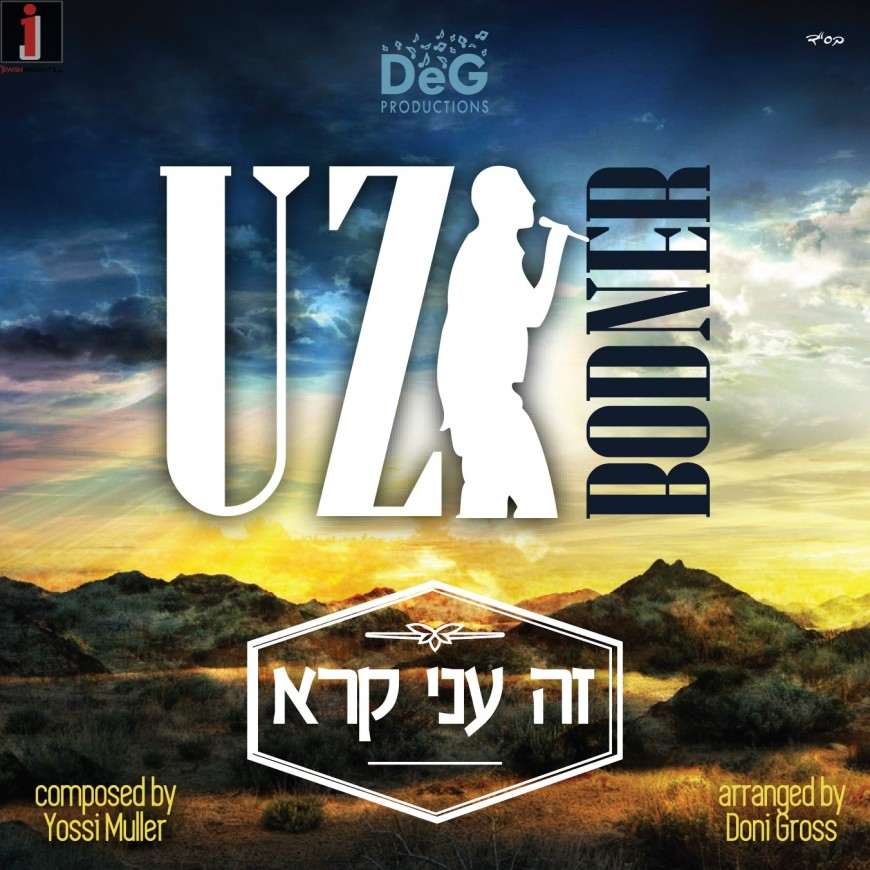 New Singer Uzi Bodner Releases Debut Single!