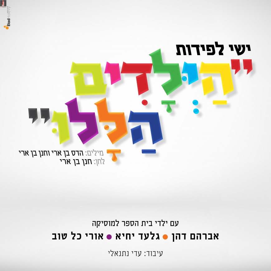"Yishai Lapidot With A New Single ""Hayeladim Halalu"""