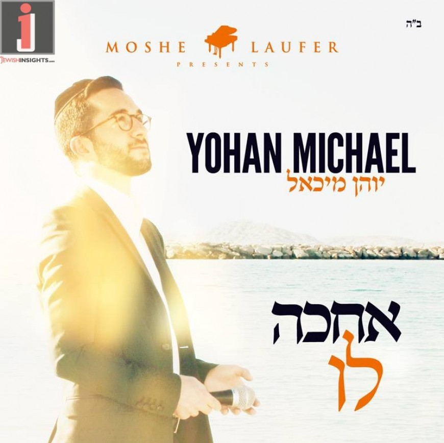 "A Chanukah Gift: Yohan Michael Releases His Debut Single ""Achake Lo"""