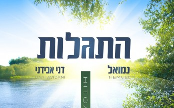 "Yisrael Lubin Presents ""Hitgalut"" A New Album From Nemuel & Dani Avidani"