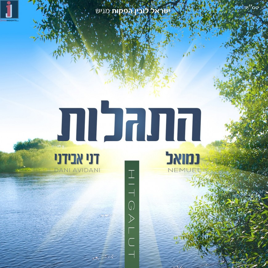 "Yisrael Lubin Presents ""Hitgalut"" A New Album From Nemuel & Dani Avidani"