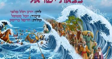 """Betzet Israel"" Avremi Roth Releases New Single"