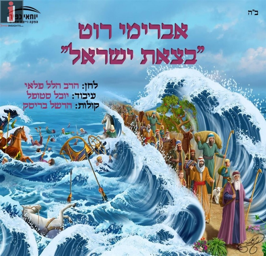 """Betzet Israel"" Avremi Roth Releases New Single"