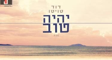 "Dovid Touito Releases A New Single ""Yihiyeh Tov"""