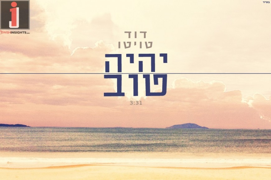 "Dovid Touito Releases A New Single ""Yihiyeh Tov"""
