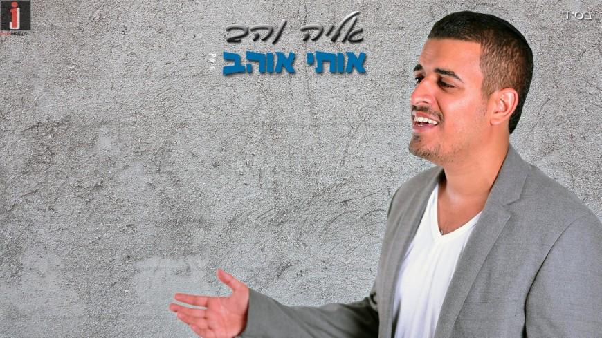 Eliah Vahav – Oti Oheiv
