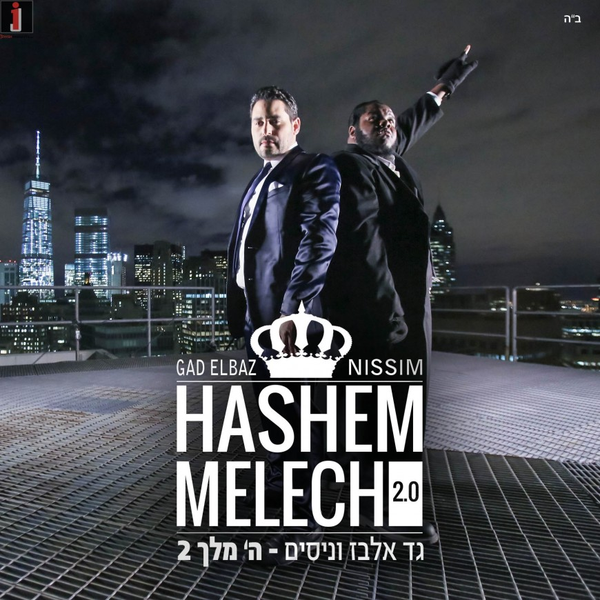 New Single – GAD ELBAZ & NISSIM – Hashem Melech 2.0