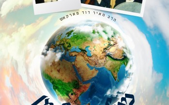 """After 40 Years, The Secret Is Out: A Composition by Mohorosh & Rabbi Shlomo Carlebach """"Memaleh Kol Almin"""" – The Secret Melody of Faith"""