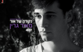 "Meir Green With A New Single ""Nekudah Shel Or"""