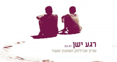 "A Family Duet! Sharon Avilchak & Shimon Ashur ""Regah Yashan"""