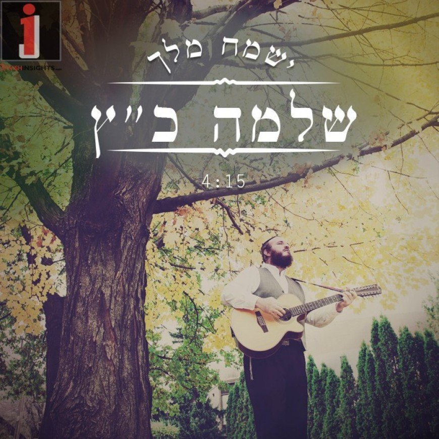 """Yismach Melech"" Shlomo Katz Debut A New Song From His Upcoming Album"