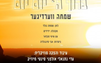 Simcha Werdyger – Boruch Hashem Yom Yom