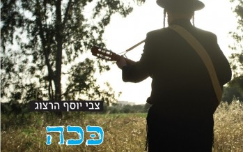 Tzvi Yosef Herzog – Kacha