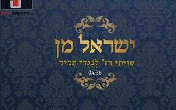 """New From Yisrael Mann """"Shiviti Hashem L'Negdi Tamid"""""""