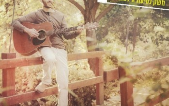 Cheishek Netiat Ilanot – Yochai Ben A'vi Writes Harav Kook