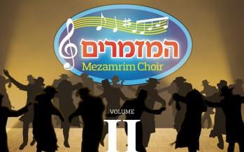 Chilu Posen Presents: Dance With MEZAMRIM 2 [Audio Sampler]