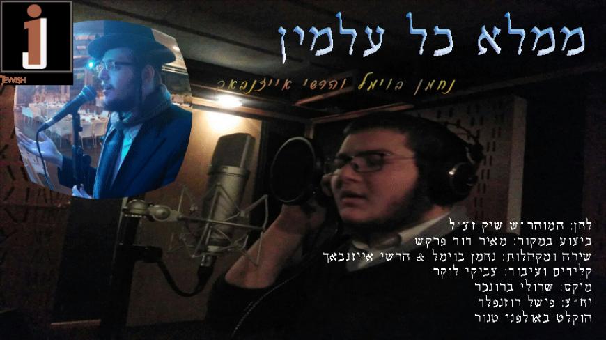 """Memalei Kol Olamin"" Nachman Baumel & Hershi Eizenbach"