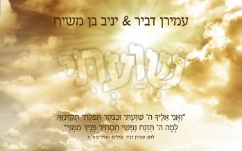 Amiran Dvir & Yaniv Ben-Mashiach Release A New Hit Single
