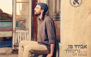 """Manginat Libi"" Avichai Paz Greenwald  Releases A Single Off His Upcoming Album"