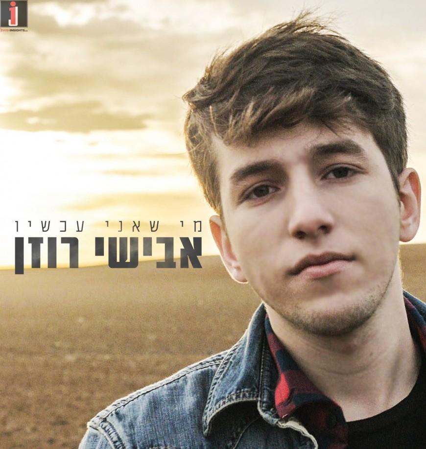"""""""Mi She'Ani Achshav"""" Avishai Rosen Releases His Second Album"""