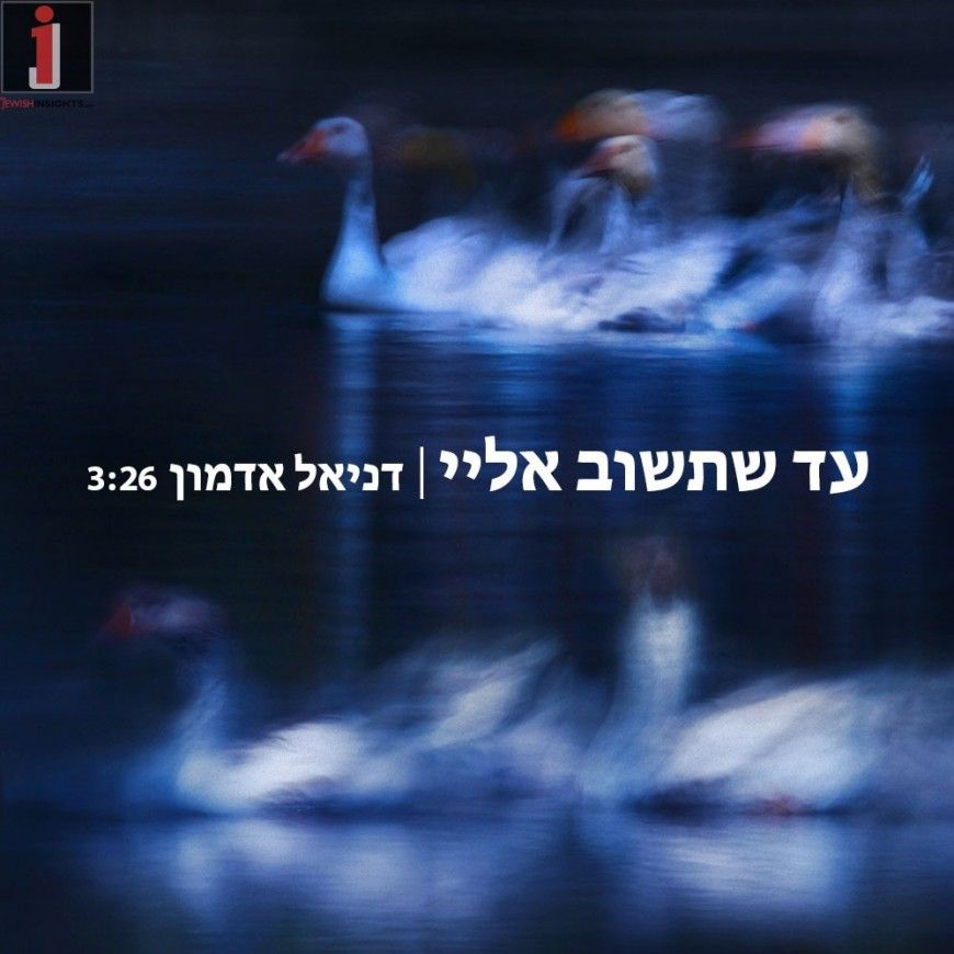 "Daniel Admon Releases A New Single ""Ad She'Tashuv Eilai"""