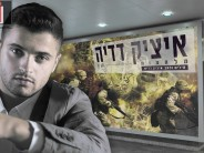 """""""Milchamot"""" A New Single From Itzik Dadya Off His Upcoming Fourth Album"""