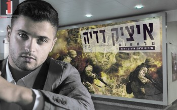 """Milchamot"" A New Single From Itzik Dadya Off His Upcoming Fourth Album"