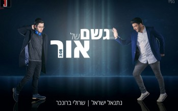 "Singer Netanel Yisrael & Composer Sruly Brochner In An Interesting Collab ""Geshem Shel Or"""