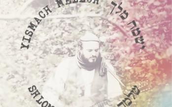 """Yismach Melech"" Shlomo Katz Releases Dynamic New Album"