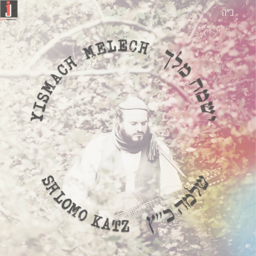 """Yismach Melech"" Shlomo Katz Releases Dynamic New Album"