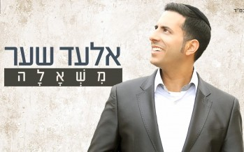 "The Music of ""Mishalah"" From Elad Shaer"