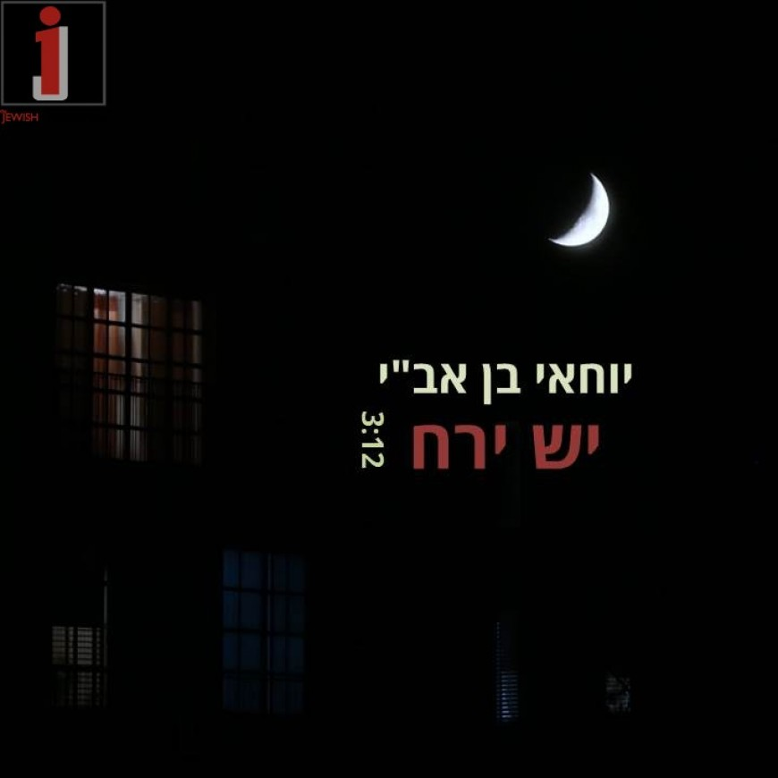 """Yesh Yareach"" Yochai Ben Avi Releases His Third Single Off His Upcoming Album"