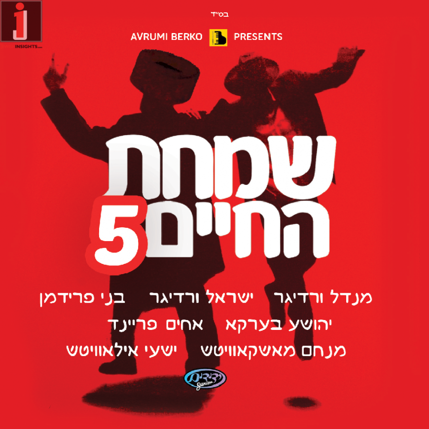 Simchas Hachaim 5 Is Here! [Video Promo]