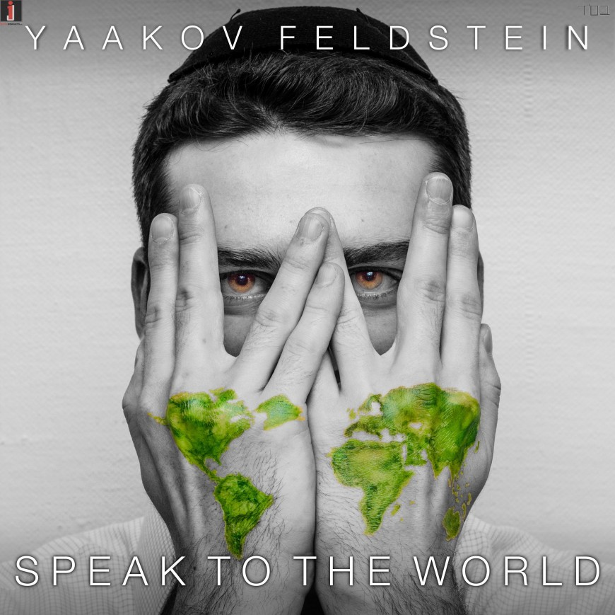 """Yaakov Feldstein Wows the Music World Yet Again with his New Hit, """"Speak To The World"""""""