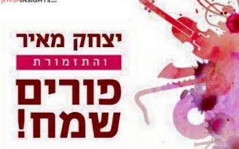 Yitzchak Meir & Band Present: Purim Sameach