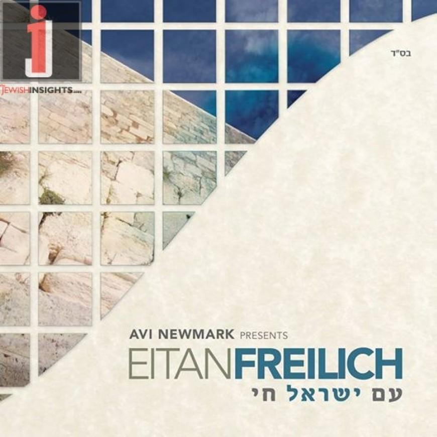 Am Yisrael Chai | Audio Sampler | Eitan Freilich