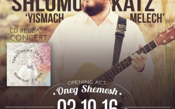 "Shlomo Katz ""Yismach Melech"" CD Release Concert"