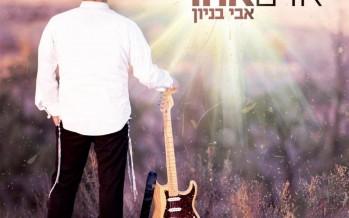 "Avi Benayoun Announces His Fifth Album ""Adam Acher"""