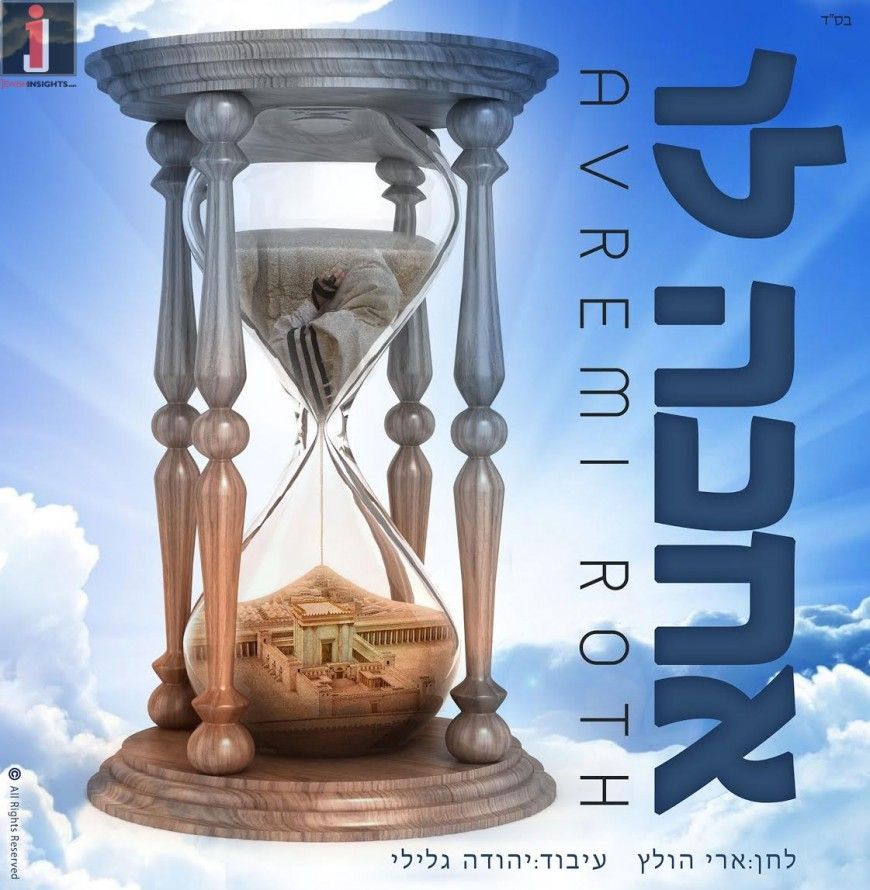 """Avremi Roth """"Achakeh Lo"""" A New Single"""