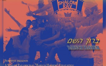 Yeshivat Shalom Rav & Sympinny Present: Baruch Hashem – Tzfat Style