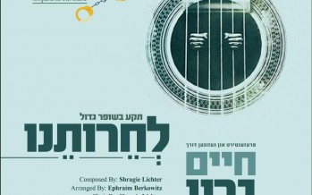 "Chaim Green Releases New Single ""L'cheiroseinu"""