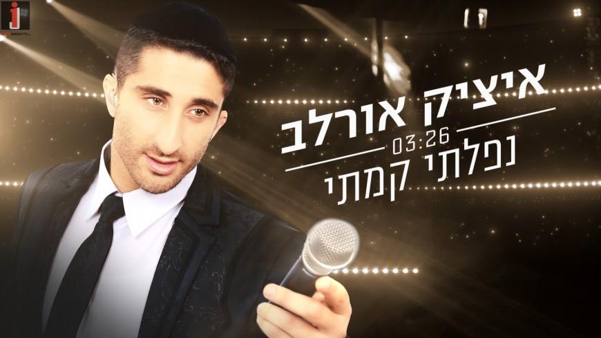 "Itzik Orlev Releases New Single ""Nafalti Kamti"""