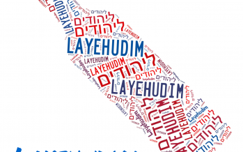 Layehudim – Hillel Kapnick [Official Music Video]