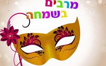 "Mendy Jerufi With A New Single In Honor Of Rosh Chodesh Adar II ""Marbim B'Simcha"""