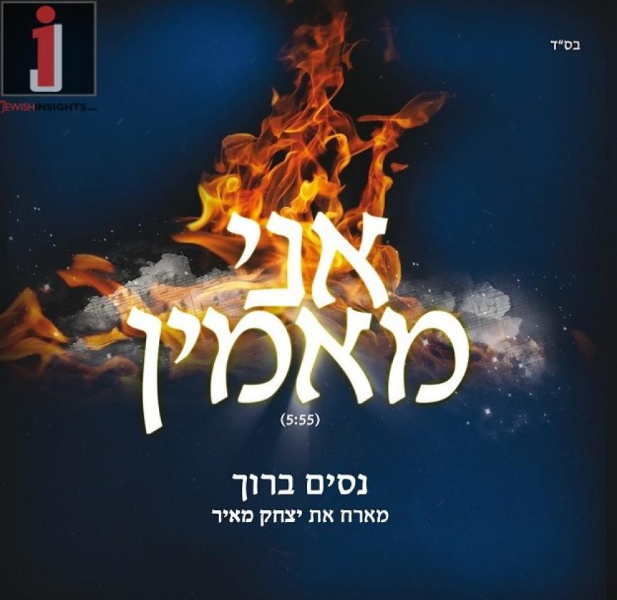 Nissim Baruch Hosts Yitzchak Meir – Ani Maamin