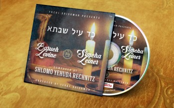 Baruch Levine & Simcha Leiner: Kad Ayil Shabsa Composed By Shlomo Yehuda Rechnitz