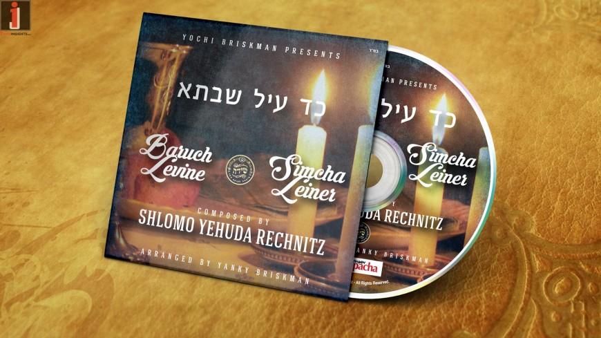 Baruch Levine & Simcha Leiner: Kad Ayil Shabsa Composed By Shlomo Yehuda Rechnitz