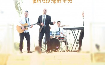 "New Single & Music Video For Roy Yadid ""Boi Kalah"""