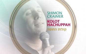 "Shimon Craimer Releases FREE Album ""Kolot HaChuppah"""