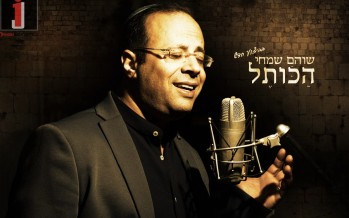"Shoham Simchi Revives The Hit Song ""Hakotel"" With A New Edition"